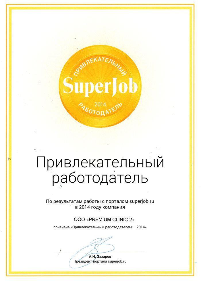 Привлекательный работодатель