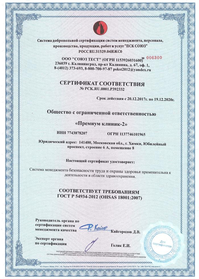 Сертификат безопасность труда