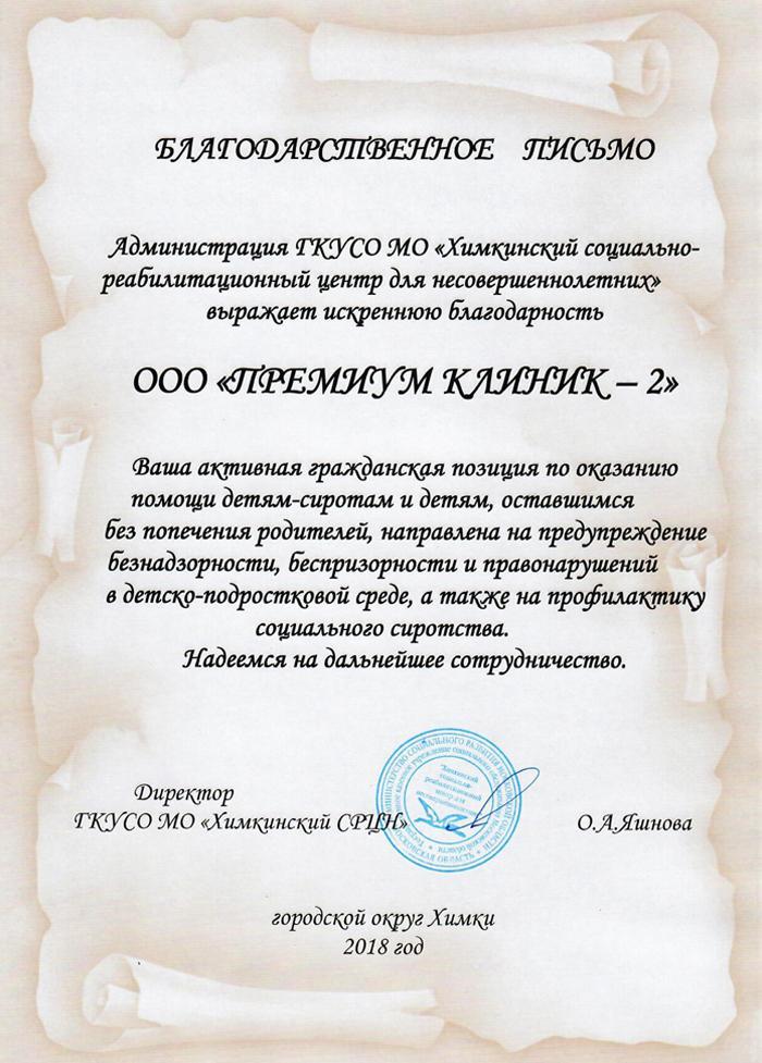 Благодарность от Химкинского СРЦН