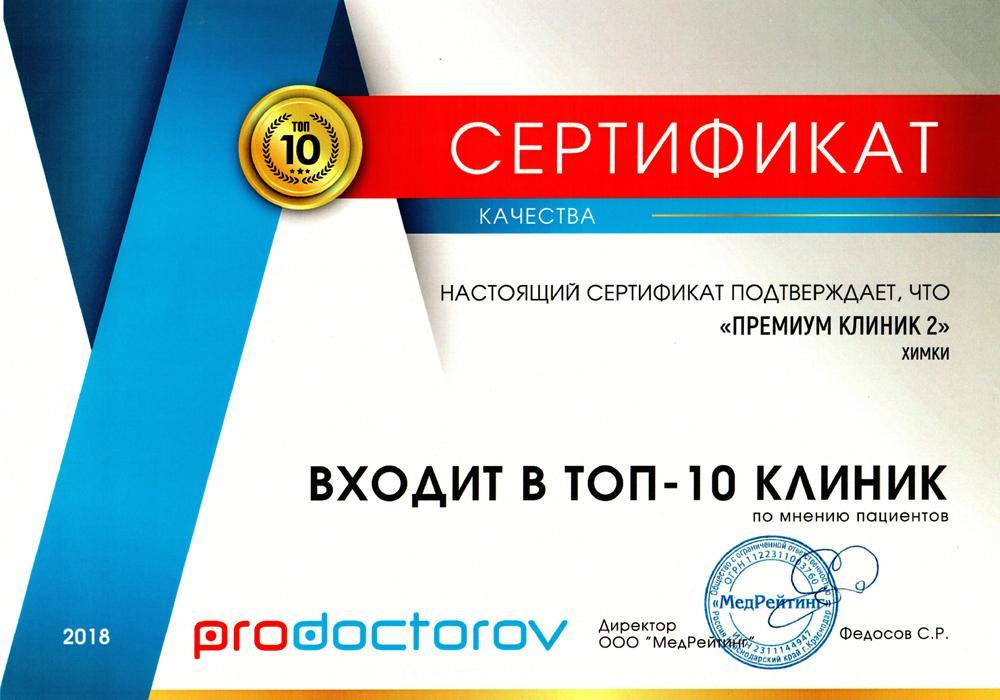 Сертификат от ProDoctorov