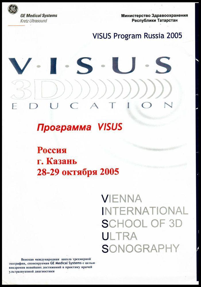 Программа VISUS