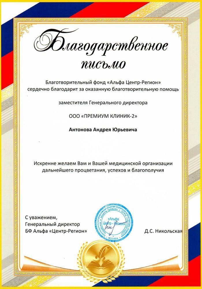 Благодарственное письмо Антонову Андрею Юрьевичу