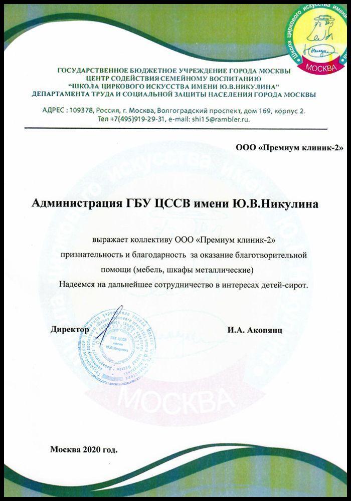 Благодарность от ГБУ ЦССВ им. Ю.В. Никулина
