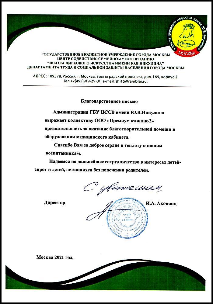 Благодарственное письмо от ГБУ ЦССВ им. Ю.В. Никулина