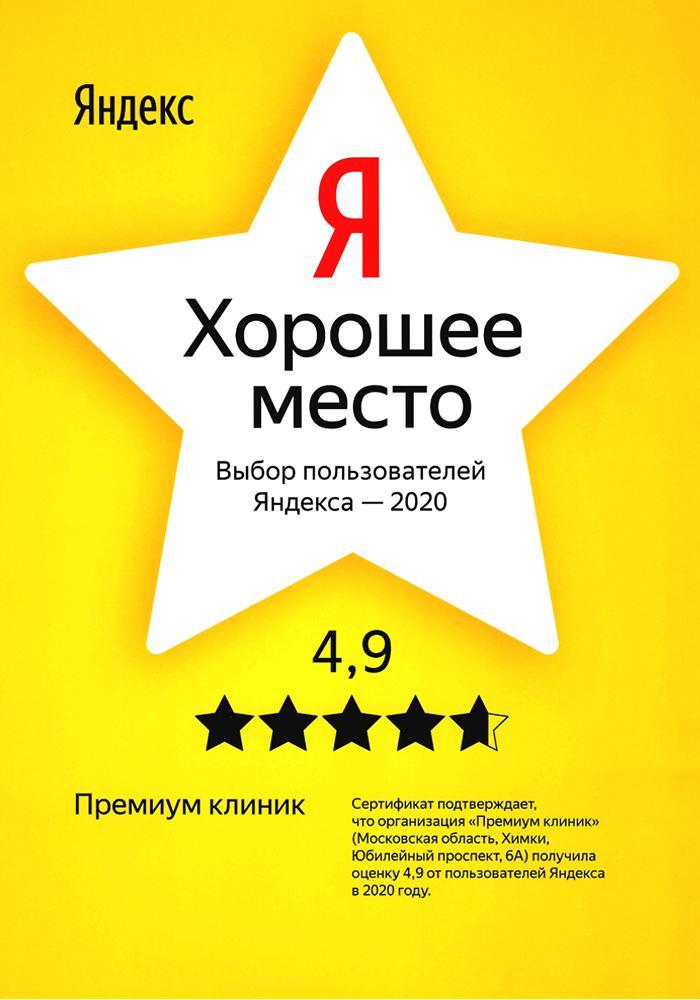 Яндекс.Хорошее место 2020